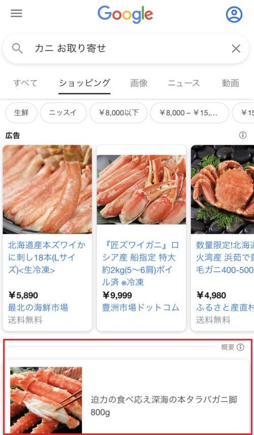 Google ショッピング広告の無料掲載枠の判別方法