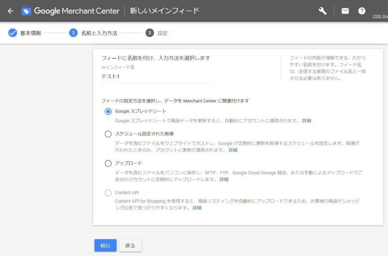 Google マーチャントセンターフィード登録時、商品データのアップロード方法を選択する画面