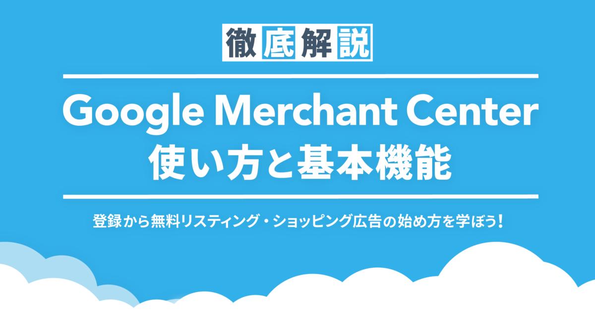how-to-use-google-merchant-center