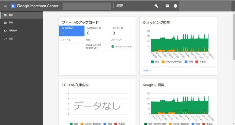 Google マーチャントセンター管理画面