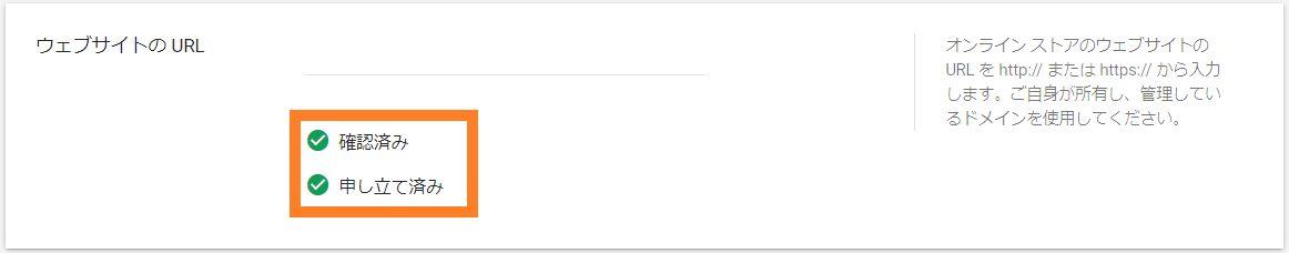 Googleマーチャントセンター上で自社サイトの所有権確認完了