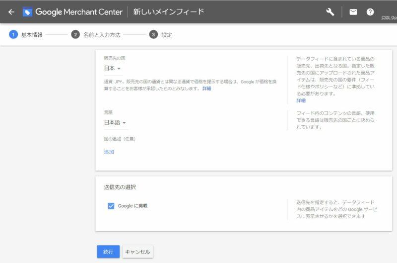 Google マーチャントセンターフィード登録時の基本情報入力画面