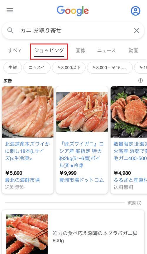 Google ショッピング広告のショッピングタブ 掲載サンプル画像