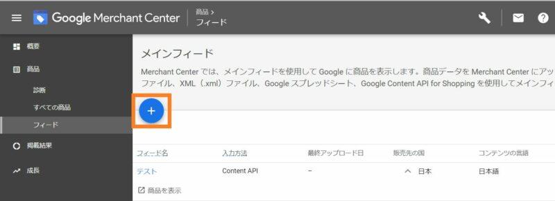 Google マーチャントセンターで商品情報を登録する