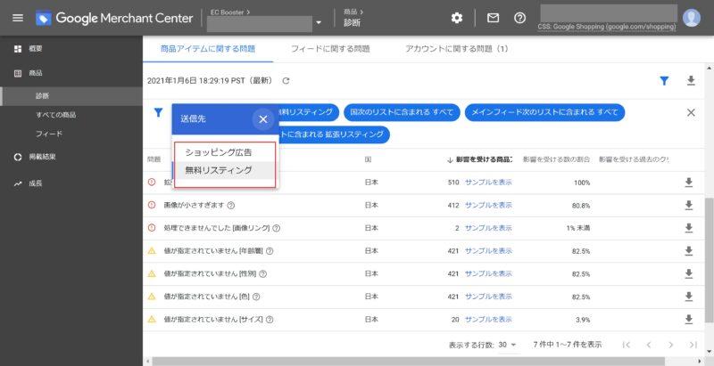 Googleマーチャントセンターでどの商品が原因で不承認になっているかを確認する方法2