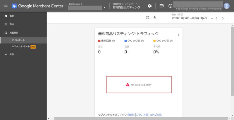 Googleマーチャントセンターで「拡張リスティングの不承認」状態になっているかを確認する方法1