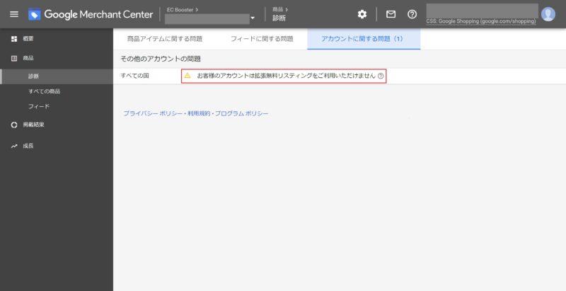 Googleマーチャントセンターで「拡張リスティングの不承認」状態になっているかを確認する方法2