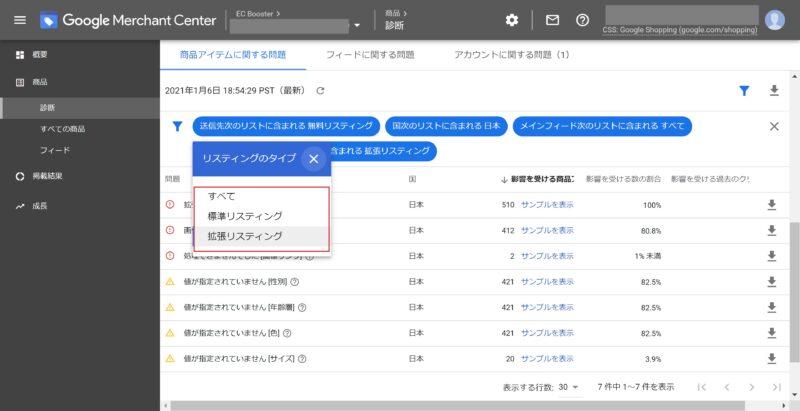 Googleマーチャントセンターでどの商品が原因で不承認になっているかを確認する方法3