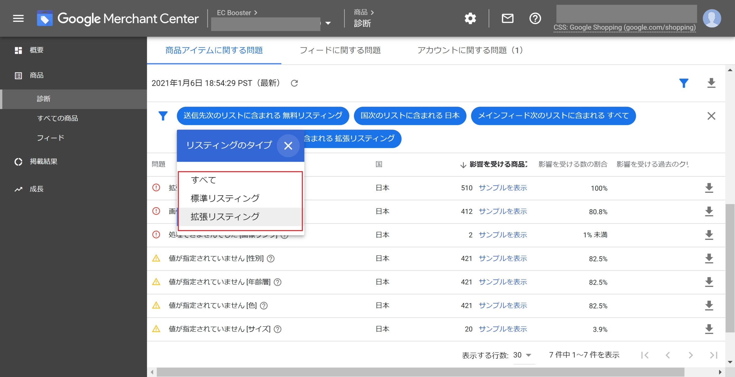 free-product-listings-google-merchant-center-dashboard-menu2