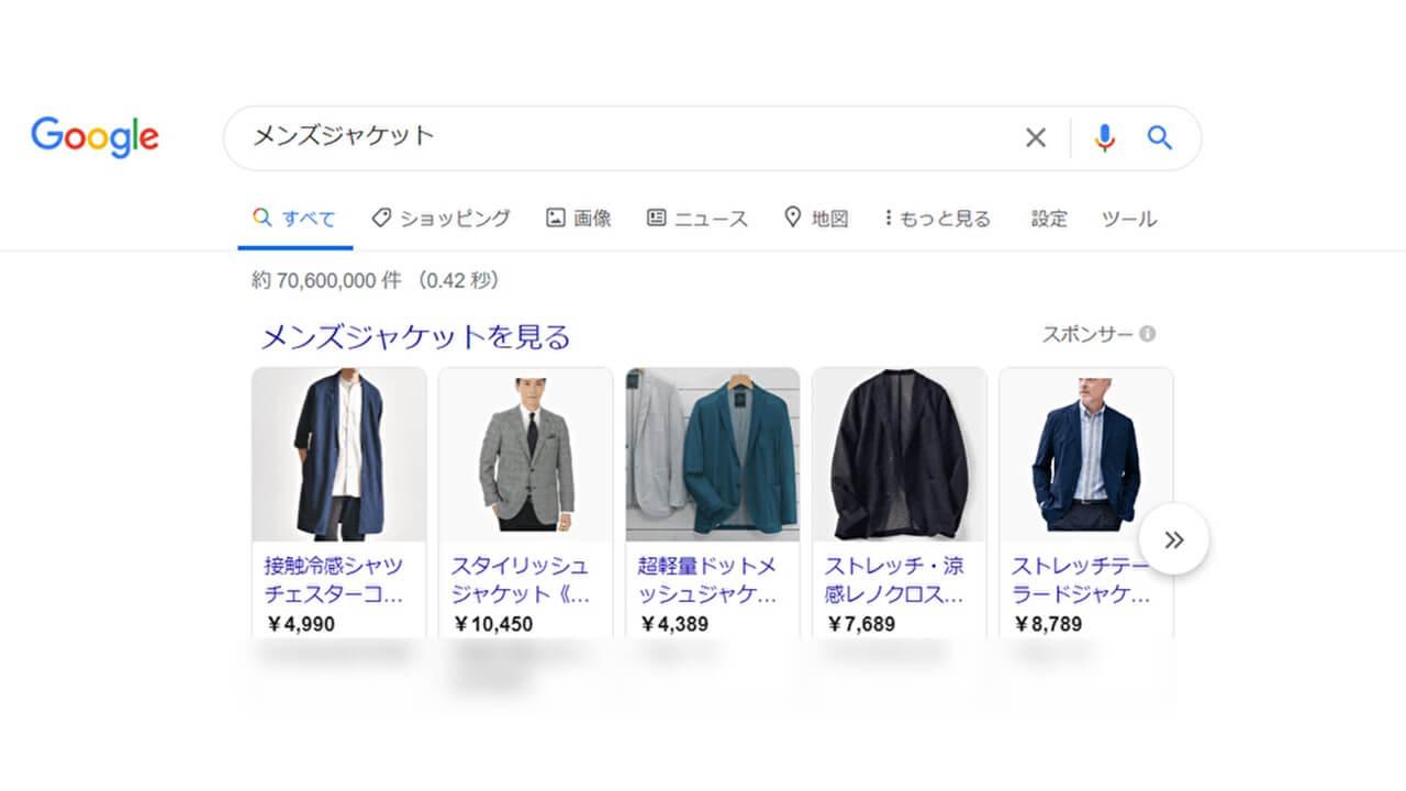 Google ショッピング広告掲載イメージ
